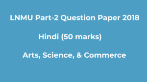 Read more about the article LNMU BA BSc Part-2 2018 Hindi (50 marks) Question Paper Download