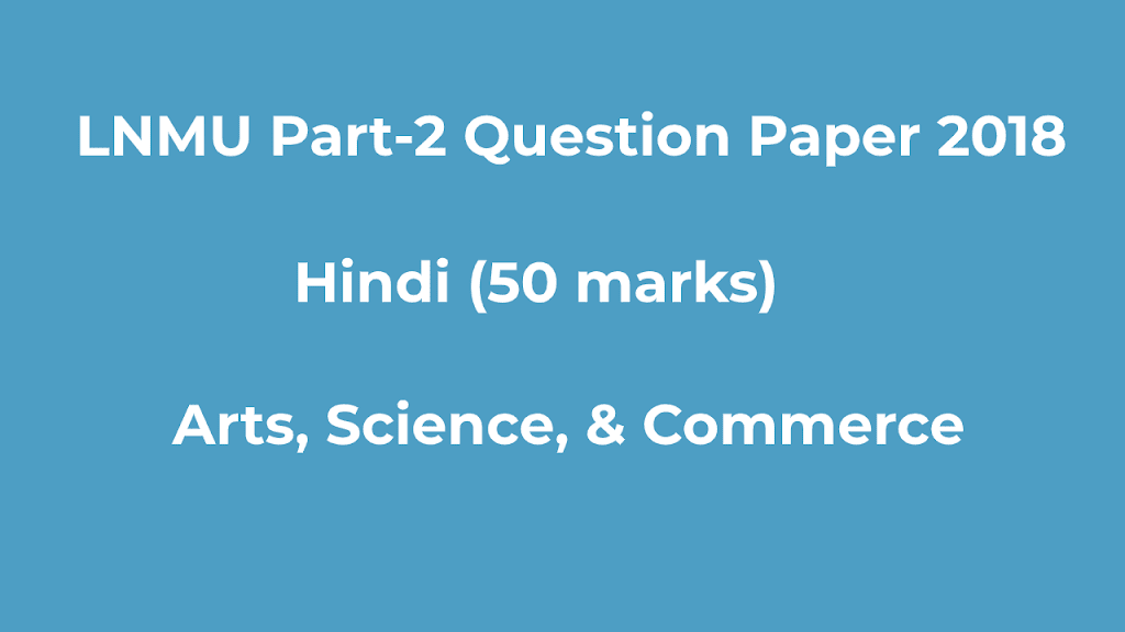 You are currently viewing LNMU BA BSc Part-2 2018 Hindi (50 marks) Question Paper Download