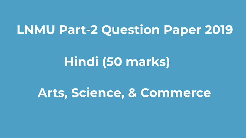 You are currently viewing LNMU B.A, B.Sc Part-2 Hindi (50 marks) 2019 Question Paper Download