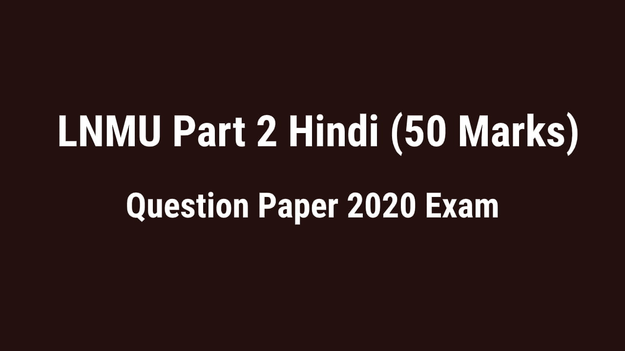 You are currently viewing LNMU BSc Part 2 Hindi (50 Marks) Question Paper 2020 Exam